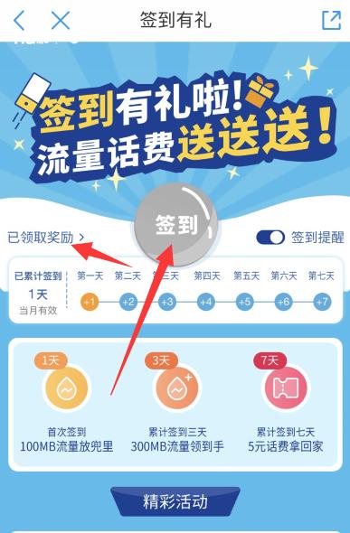 中国移动 连续签到领400M流量+5元5G包月流量