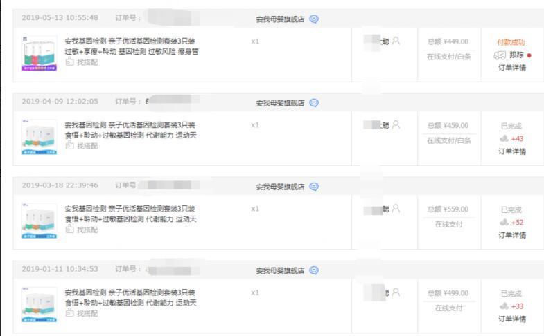 安我400元检测送500元的京东E卡