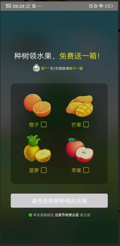 美团网上种水果,还能免费包邮到家?