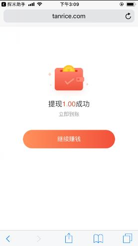 探米试玩注册送1元可直接秒到(仅限ios手机)