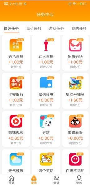 小龙赚钱:单价不错的安卓试玩应用(注册送2元)