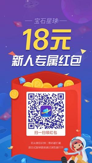 宝石星球app,秒提一元,玩游戏赚红包