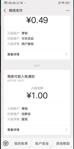 创薪宝APP:注册免费送3元,秒到1元