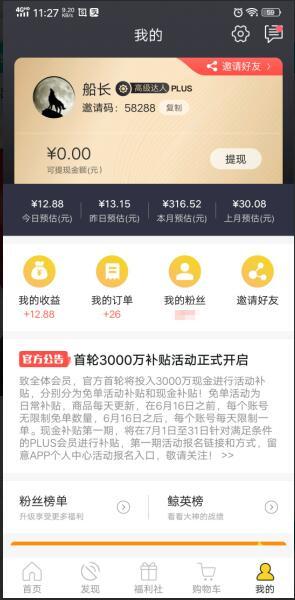 淘寶客怎么做?這個app就可以開通淘寶京東拼多多