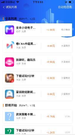 胖虎试玩app下载,最新苹果ios试玩应用