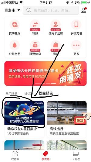 云閃付app報名賺愛奇藝騰訊視頻月卡