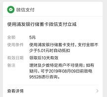 东莞和浦发分别可得5和8.8立减金