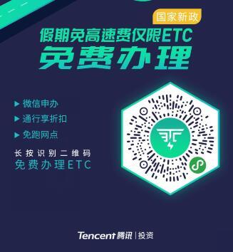 ETC在哪办理?手机在线网上即可免费办(送设备,附教程)