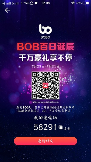BoBo视频,注册实名送20,邀请好友送10