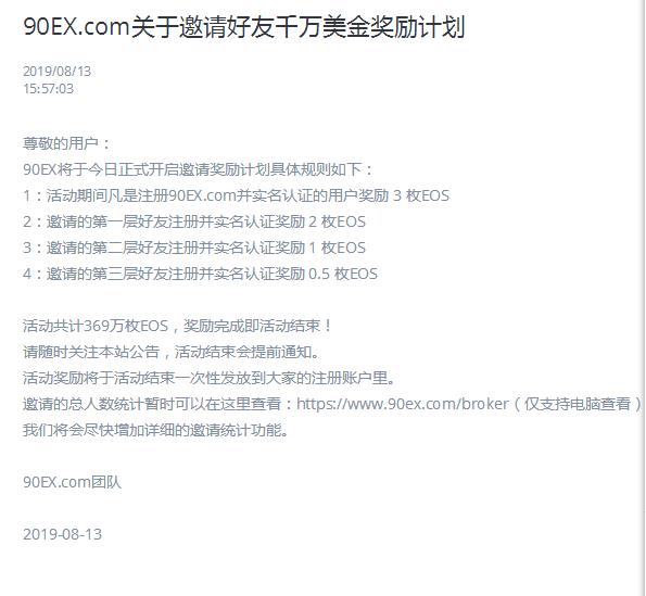 90EX交易所,注册实名送3个EOS