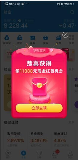 支付宝18财富日抽各类红包,京东领取8.8支付券