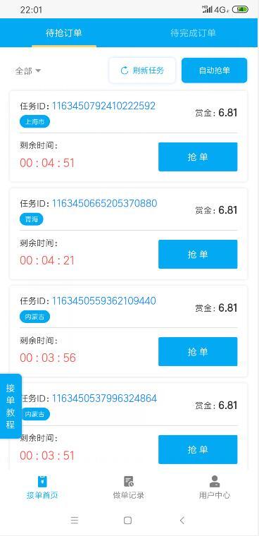 码力任务平台,支持QQ和微信辅助单价6.81(上线各大地推任务)
