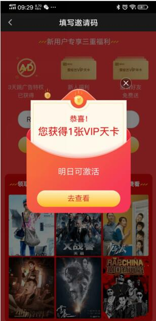 爱奇艺app签到30得一月VIP