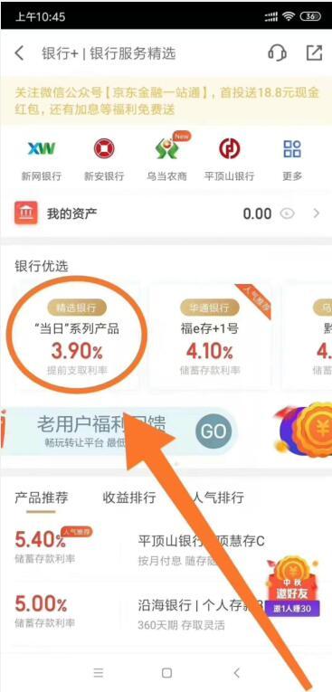 京东银家:新用户简单挣30元