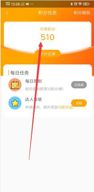 溜达app,微博点赞每条0.4元