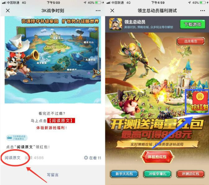3K游戏扫码可得随机秒到现金红包,无需下载