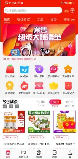 柚券app,新用户免费领取一件实物