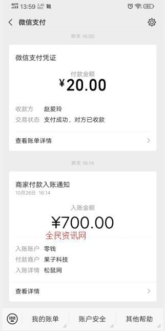 转发文章赚钱哪个收益高?松鼠网转发今天到账700