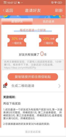 麒麟网APP,一个单价0.42元转发平台