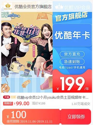 優酷,愛奇藝,騰迅,芒果視頻會員,限時五折半價