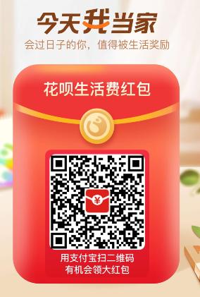 支付寶【今天我當家】新活動送最高99元花貝紅包