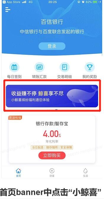 百信银行存十元活期可得一周爱奇艺VIP