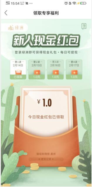 微博出品的绿洲社交应用送4元微信红包