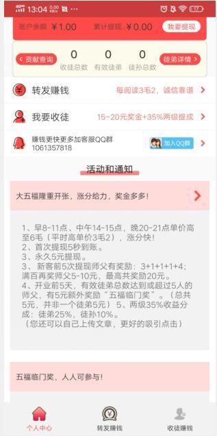 大五福app,新上线转发平台活动期间单价0.6元
