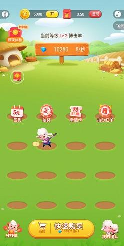 全民养羊,金蛋来了,财神赐福,摇钱树四个合成游戏秒领1.2