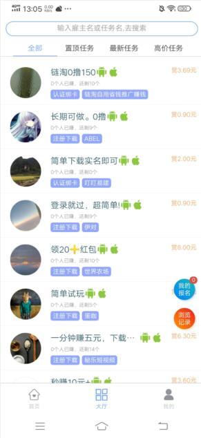 腾云赚app,类似趣闲赚做悬赏最高奖励8888