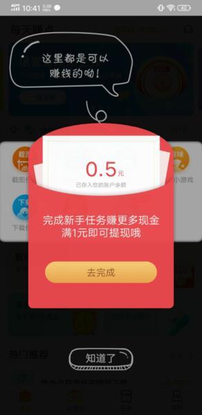 每天赚点app,一个综合类型手赚软件,新人还送秒到红包