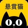 悬赏猫app下载,悬赏猫手机正规挣赏金软件