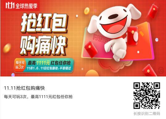 2020京东双十一红包活动入口,每天三次11到1111元