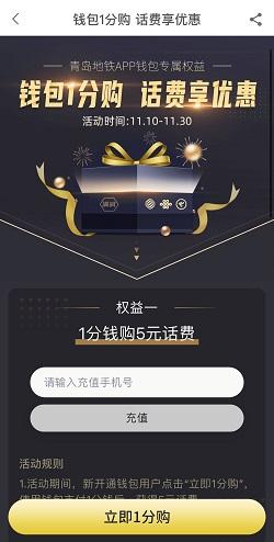 青岛地铁app,0.1元充值5元话费