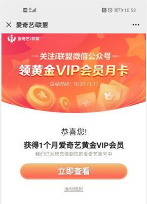 微信关注i盟主中心领取一个月爱奇艺黄金VIP