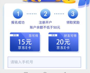 恒丰银行,存51元的活期可以得15元京东E卡