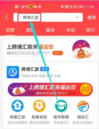 支付宝夹福运饺子可得0.18到888红包