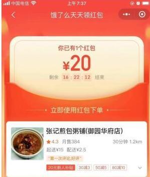 新人免费吃外卖,饿了么新用户首次吃外卖免单方法