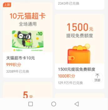 两个薅羊毛小活动:天猫超市10元和京东6元
