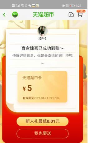 淘宝app领天猫超市卡5元