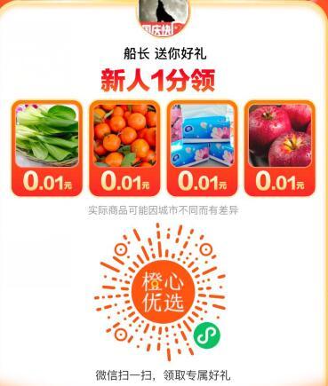 几款可以一分钱买东西的app,还能买水果和菜