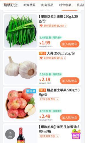 买蔬菜水果app评测哪个好?我推荐这几款
