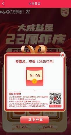 大成基金22周年庆,简单领取一个红包!