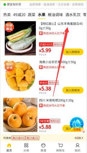 同城买水果哪个软件APP好?这几个便宜送货还快