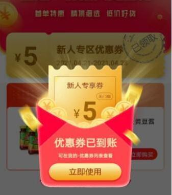 顺联动力新用户送5元无门槛券,可免费买东西要不要?