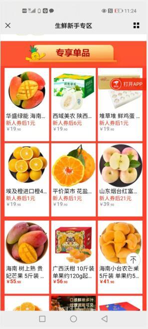 京东生鲜领18.9元优惠券,一块钱买生鲜水果
