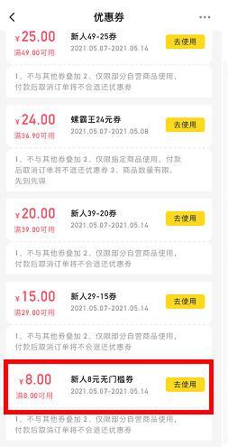 小芒APP:新用户送8元购物券可一分钱购物