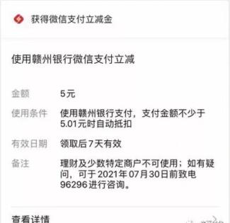 赣州银行,开通电子账户可得5元微信立减金